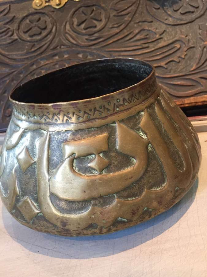 Brass Islamic bowl