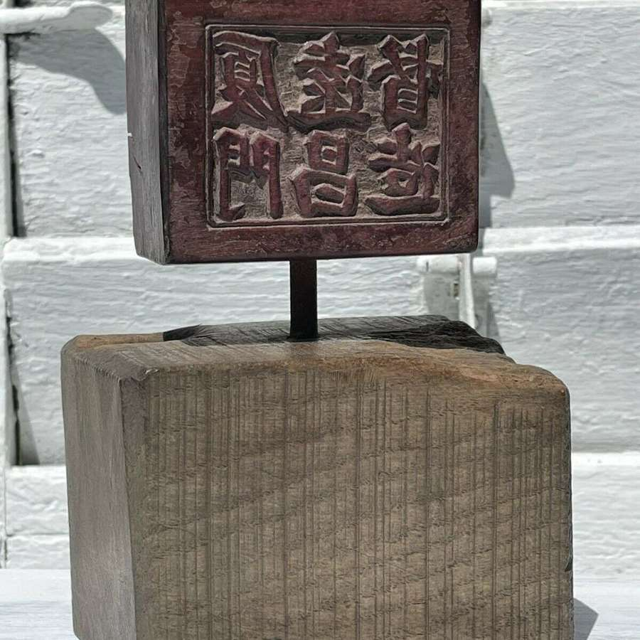 Chinese wooden seal